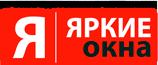 Логотип компании Яркие Окна